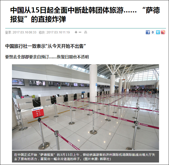 """《韩民族日报》称,其记者当天向北京多处旅行社打电话用中文询问韩国的旅游产品,但只得到了""""根据国家旅游局相关指示,从今天起全部中断韩国相关商品,不知何时恢复""""这样的答复。记者问道""""难道完全没有去韩国旅游的办法了吗?"""",旅行社回答道""""如果执意要去,只能自己预定机票和住宿,全中国都一样""""。"""