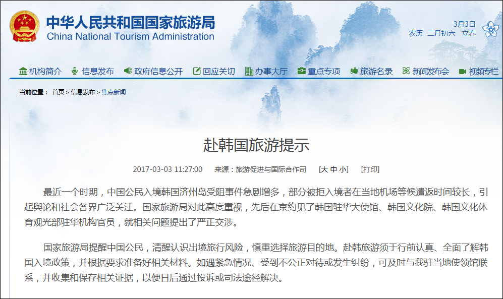国家旅游局发出的唯一官方文件是提醒国人,韩国游要谨慎出行