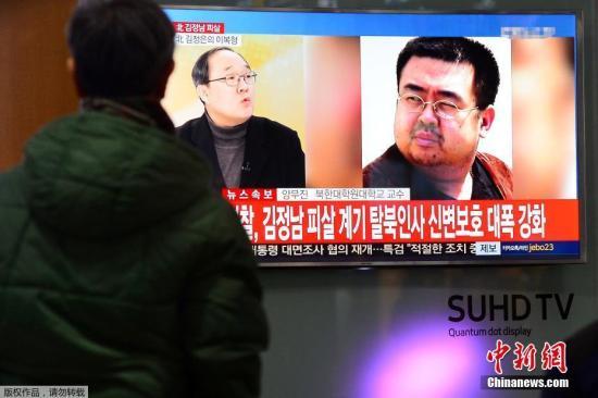 金正男大马机场遇害,在送往医院的路上逝世。图为韩国民众在首尔观看该事件的新闻。