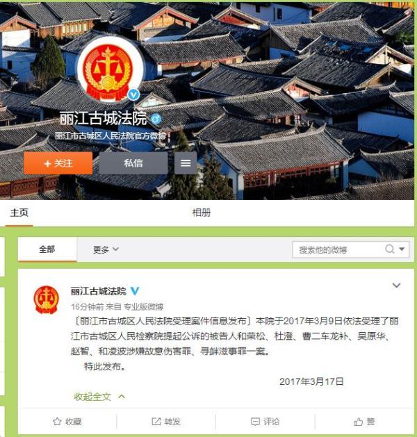 """丽江""""女旅客遭暴打毁容""""事情最新停顿:古城区法院已驳回"""