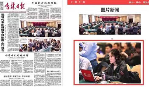 人民网记者金洪花工作照登上《吉林日报》头版