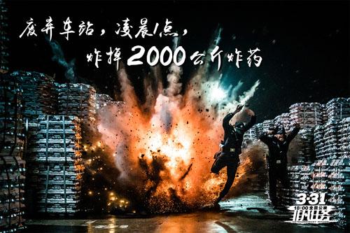 废弃车站,凌晨1点,炸掉2000公斤炸药