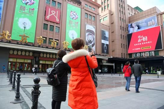 """北京王府井大街,行人在""""你好 我的国""""大屏幕前驻足"""