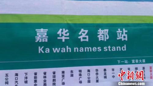 """被撤下的""""嘉华名都""""暂时公交站牌上的""""奇葩""""英文译名。 岳玫瑰 摄"""