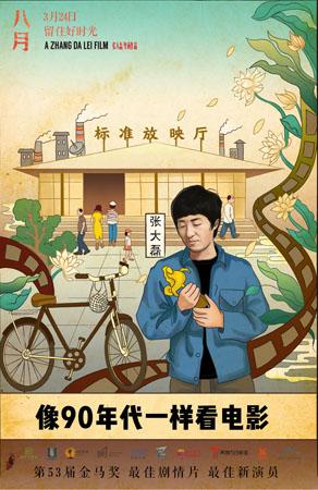 《八月》曝手绘海报 张大磊坦诚心声致敬情怀
