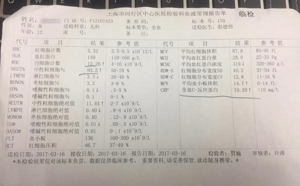 """部分家长向记者提供了各自孩子的""""血液常规报告单""""。"""