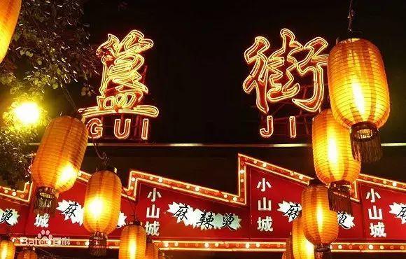 北京城赫赫有名的美食街簋(Guǐ)街