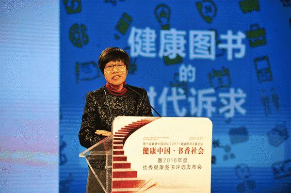 中国预防医学会副会长孔灵芝发表题为《健康图书的时代诉求》的主旨演讲