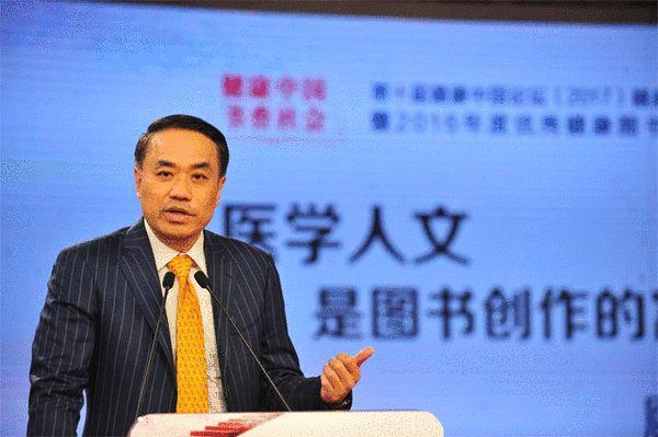 北京大学首钢医院院长顾晋发表题为《医学人文是图书创作的富矿》的主旨演讲