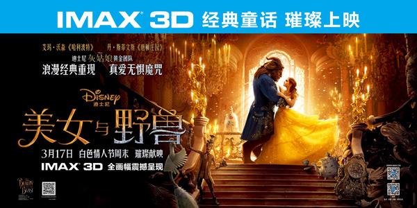浪漫无界,IMAX全画幅<美女与野兽>惊艳上映
