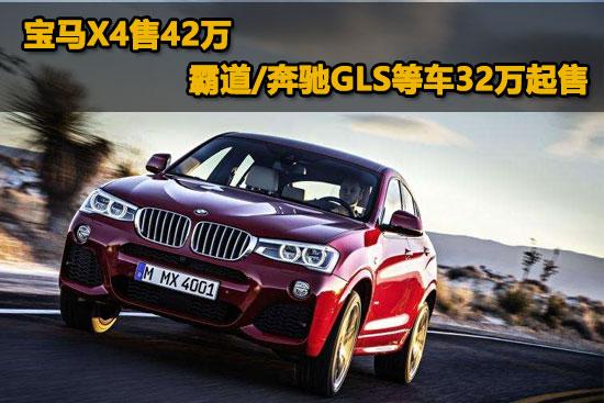 宝马X4售42万 霸道/奔驰GLS等车32万起售