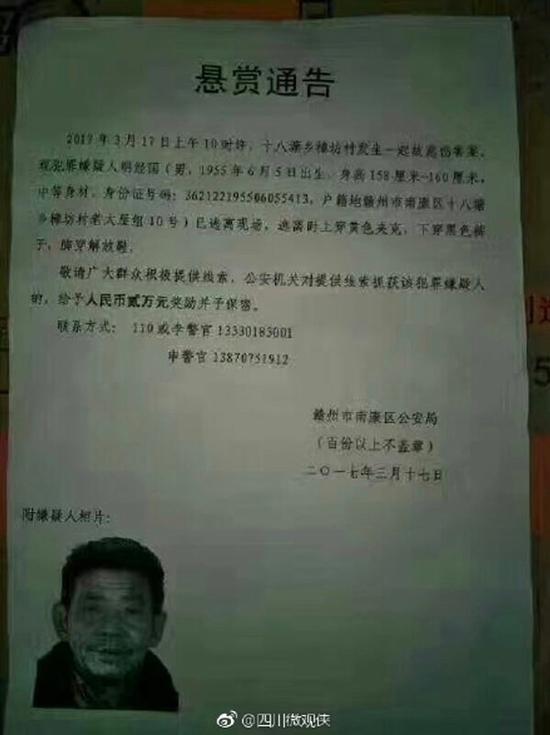 2017年3月17日上午,赣州市南康区十八塘乡樟坊村发生一起故意伤害致死案。3月18日下午,中国江西网赣州头条记者从南康区相关部门了解到,目前嫌犯已被抓获。
