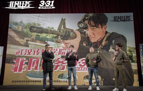 黄轩、麦兆辉、潘耀明与武汉学生热烈交流