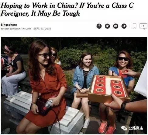 想在中国工作?如果你是C等外国人,那还是拉倒吧