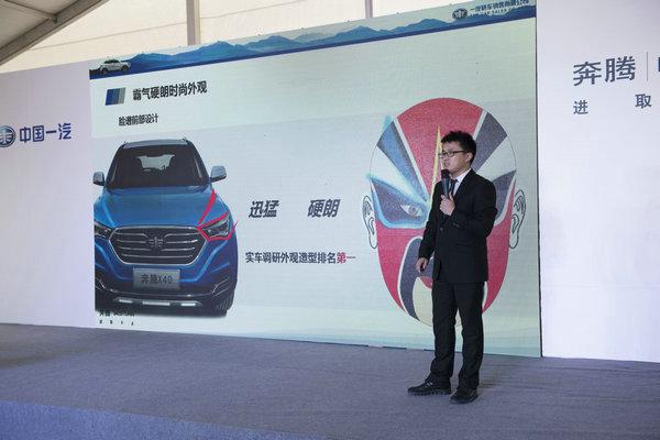 一汽轿车首席产品讲师张攀召老师讲解X40