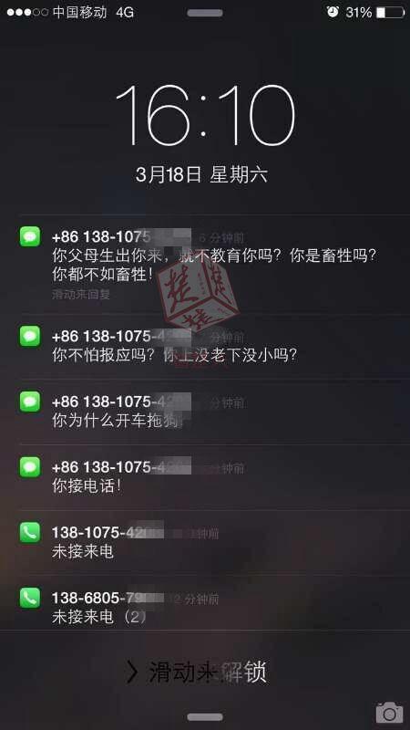 王某提供的网友辱骂短信和电话