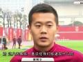 视频-黄博文回家王永珀回归 国足备战以我为主