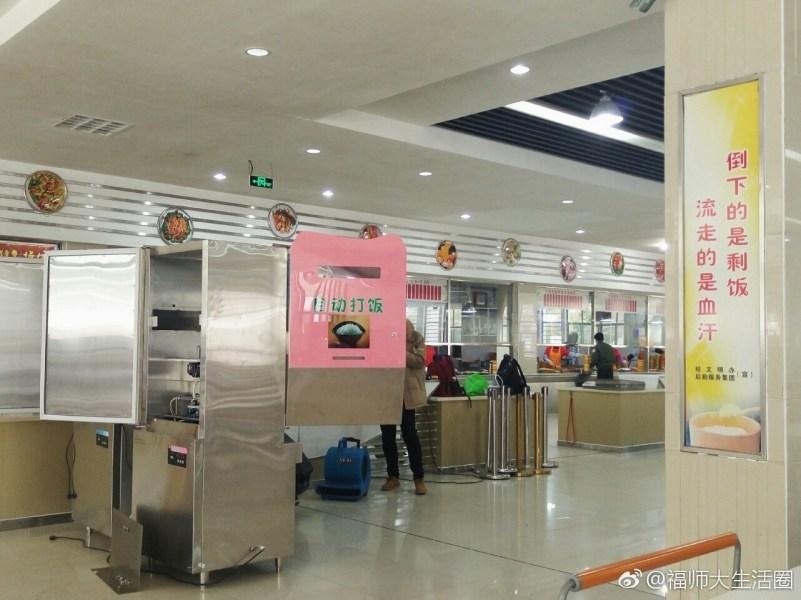 图为食堂自动打饭机。