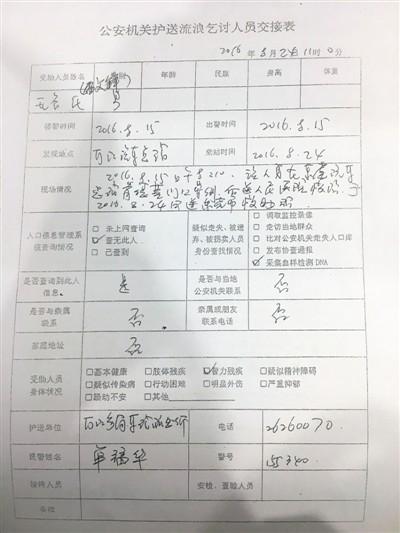 去年8月24日,东莞市救助站与警方交接时,当场问出了雷文锋的名字,并补填到表上。