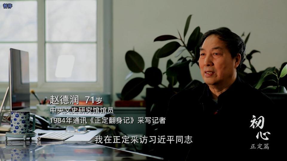 赵德润 中央文史研究馆馆员