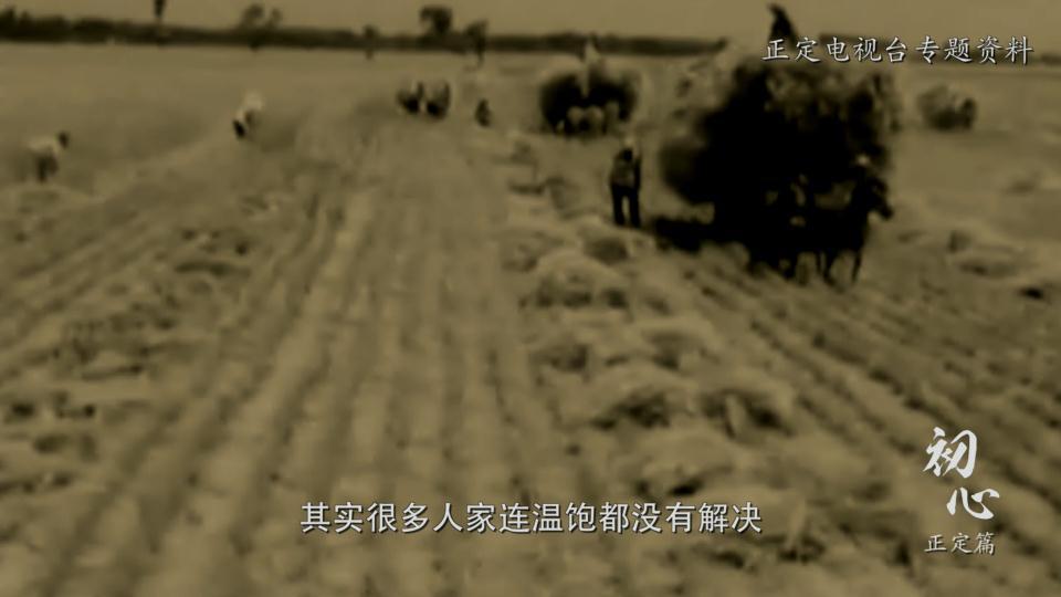 """解说:上世纪70年代,正定县当时是全国有名的农业学大寨先进县,是北方地区粮食生产最早""""上纲要""""(亩产400斤)、""""过黄河""""(亩产500斤)、""""跨长江""""(亩产800斤)的县,曾以我国北方粮食高产县而名扬一时。头戴高产的帽子,其实很多人家连温饱都没有解决。"""