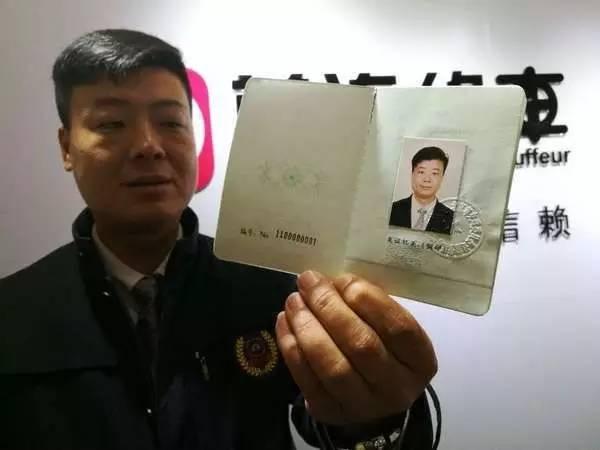 001号孟涛获得网约车司机资格证