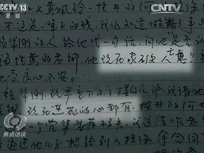 """2015年11月16日,上海的黄老先生给深圳市公安局龙岗分局写了一封信,信中说他一辈子的积蓄都被骗走了。""""现在家破人亡,想死的心都有""""。老先生今年75岁,如今退休后本应颐养天年却遭遇了如此沉重的打击。通过信上面的联系电话,记者联系到上海的黄老先生。"""