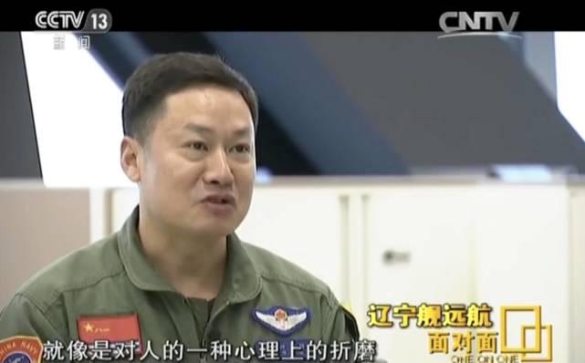 舰载航空兵部队参谋长张叶