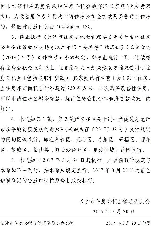 长沙楼市新政:首套房首付提至30% 停止三套房贷款