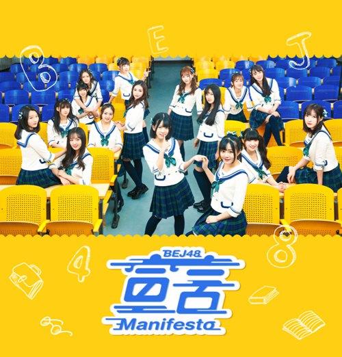 BEJ48最新EP同名主打歌《宣言》