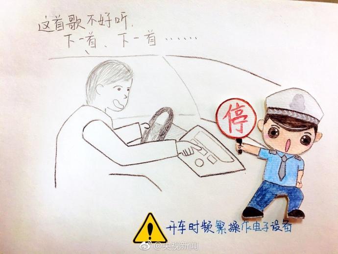 女民警手绘漫画说开车陋习 这些行为你有吗(图)