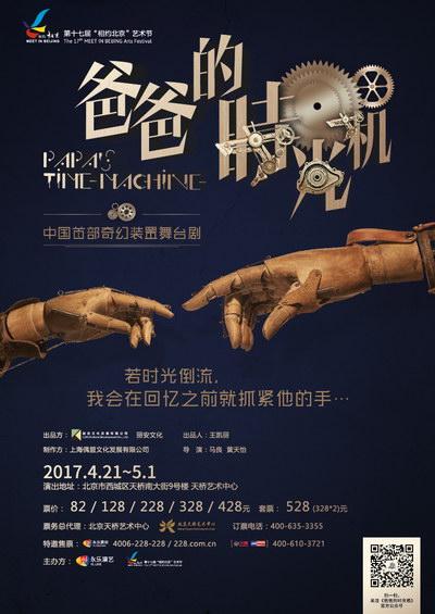 舞台剧《爸爸的时光机》演出海报