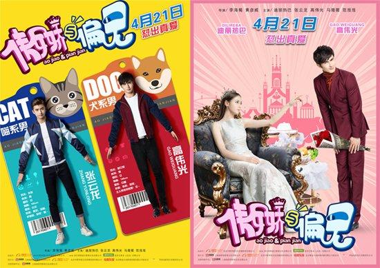 """""""猫系男""""张云龙和""""犬系男""""高伟光现身"""