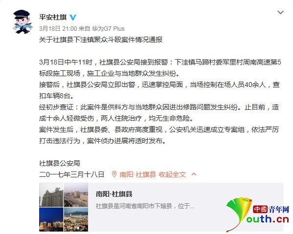 社旗县公安局官方微博发布情况通报