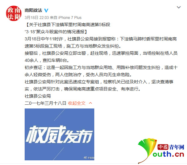 南阳市委政法委员会官方微博发布情况通报