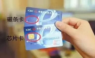 """此次,央行关闭的是""""芯片磁条复合卡的磁条交易"""",也就是说,只针对那种既有磁条又有芯片的复合卡,这种卡今年5月起只能使用芯片功能,纯磁条的银行卡还是可以用,不会受影响。"""
