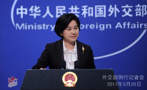 2017年3月20日外交部发言人华春莹主持例行记者会