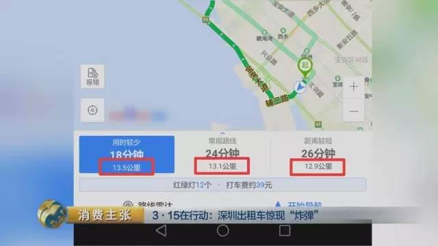 2月13日,记者在兴业路随机拦到了一辆隶属于深圳市福骏通汽车运输有限公司的绿色出租车,车号是B2S7B8。