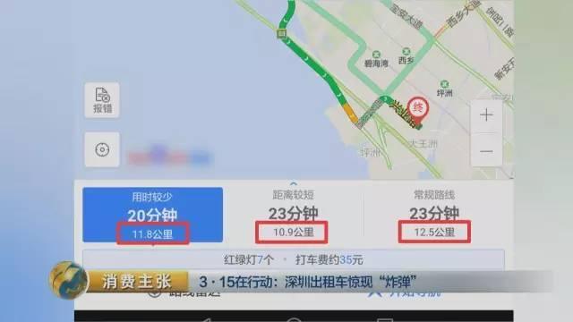 记者乘坐的是一辆车牌号为B4NK20,隶属于深圳安恒运输有限公司的绿的。