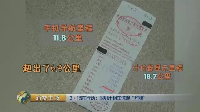 """央视曝光:深圳出租车""""计价陷阱""""!偷偷一按车费狂飙!"""