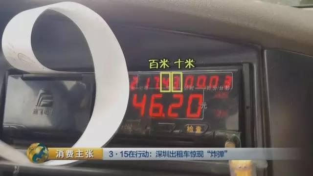 为了不让乘客发现异常,有的司机就会在这个数字上精心地贴上一块黑胶布,黑胶布颜色跟计价器外表很相近,乘客一般都看不出来。由于手机导航出来的距离跟实际行车距离多多少少会有一些误差,有些司机则在这些误差上下功夫。