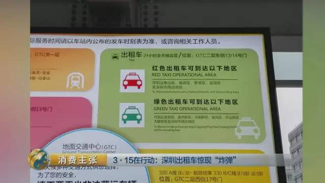 记者先后在深圳市乘客比较集中的高铁站、客运站和商业中心分别乘坐了数十辆红色和绿色出租车,结果发现,打表公里数和手机导航距离差别比较大的红的和绿的都有,但是绿的居多。
