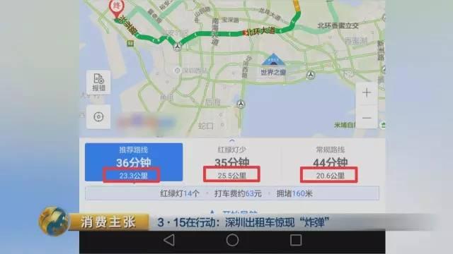 """这位司机已经用手机查询过路线了,结果仍然告诉记者全程有三、四十公里,看来,这次记者又要""""中弹""""了。"""