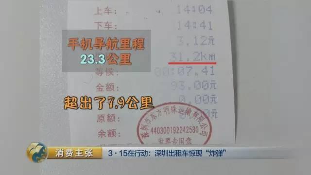 随后,央视财经记者带着这张出租车票来到了深圳市东方明珠运输有限公司,在办公室见到了车队的蓝队长。