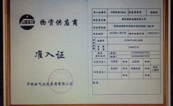 奥凯电缆公司官网公布的供应商准入证