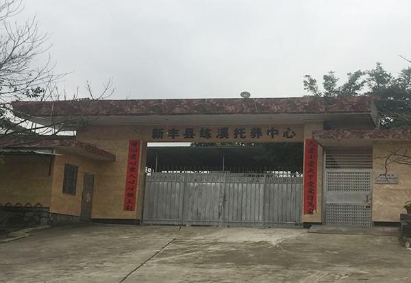 新丰县练溪托养中心。 央视新闻客户端 图