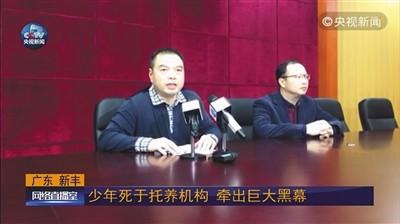 """3月20日21时许,新丰县县长马志明通报""""练溪托养中心死亡事件""""调查进展。"""