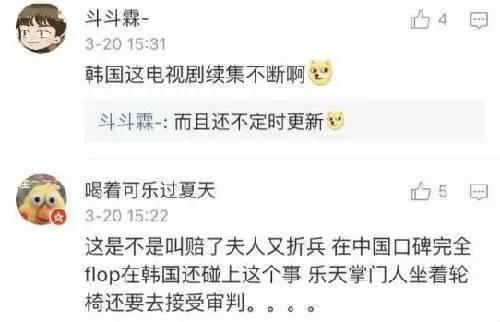"""乐天集团""""里外不是人""""的处境也受到韩媒关注。""""乐天在中国的超市80%已经关门。""""韩国《每日经济》3月19日报道说,因为给部署""""萨德""""开绿灯,乐天集团遭受的损失像滚雪球一样越来越大。另据彭博社3月20日的消息,乐天百货在中国有99家乐天玛特超市,现已主动关闭中国境内约20家门店。"""