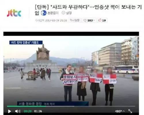 """一家韩国化妆品企业的员工近日在首尔市区公开举行反对""""萨德""""的示威活动。"""