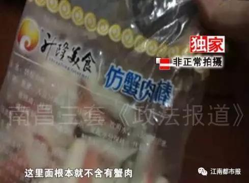 """我们可以看到,这包装袋子上面写着硕大的""""仿蟹肉棒""""4个大字,而看一下配料,根本不含有蟹肉。"""